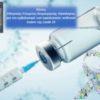 Θέσεις Ελληνικής Εταιρίας Χειρουργικής Ογκολογίας για τον εμβολιασμό των ογκολογικών ασθενών έναντι της Covid-19
